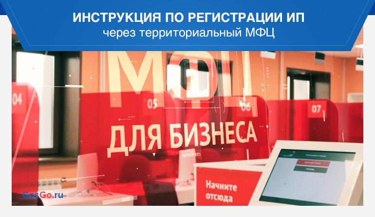 Инструкция по регистрации ИП через территориальный МФЦ