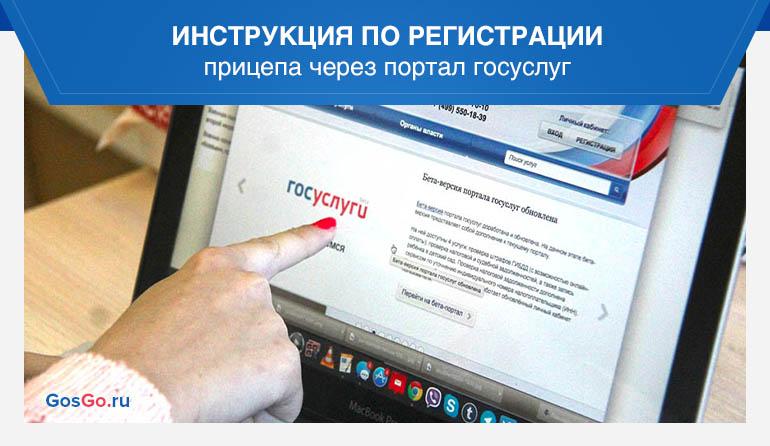 Инструкция по регистрации прицепа через портал госуслуг