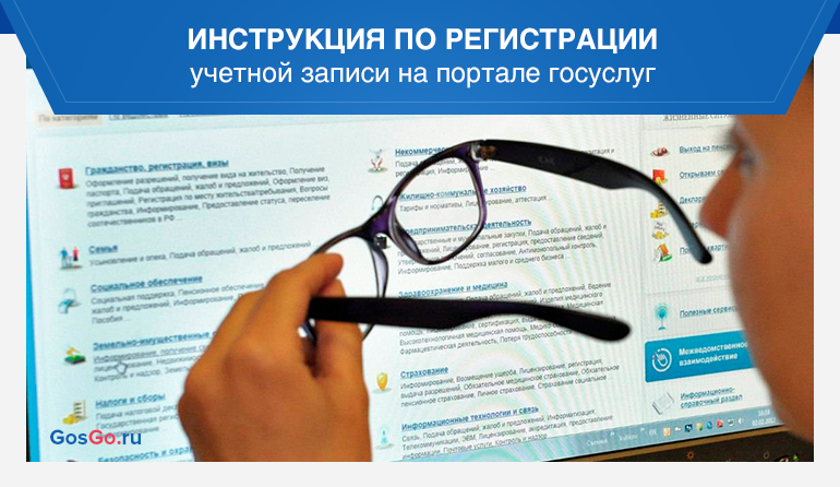 Инструкция по регистрации учетной записи на портале госуслуг