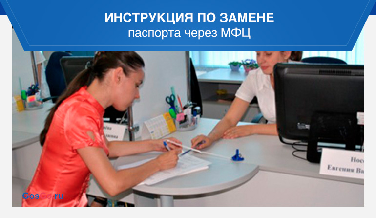 Инструкция по замене паспорта через МФЦ