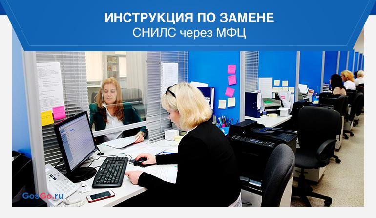 Инструкция по замене СНИЛС через МФЦ