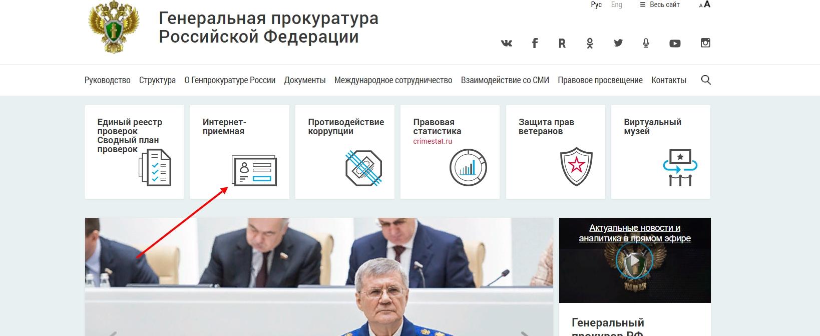 Интернет приемная генеральной прокуратуры