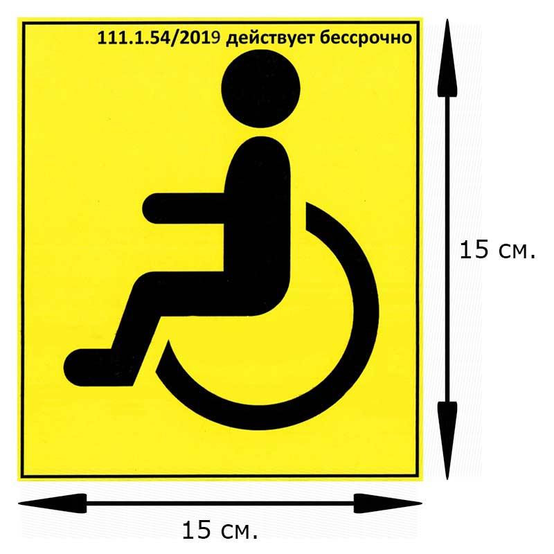 Инвалидная карта для авто