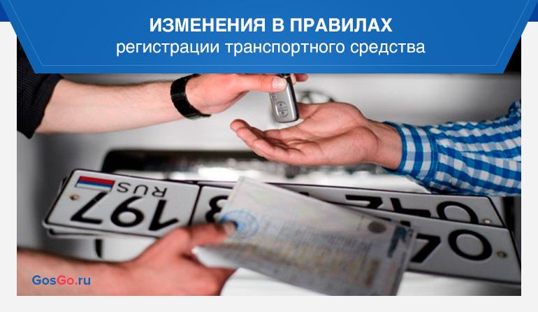 регистрация автомобиля по наследству в гибдд москва через госуслуги