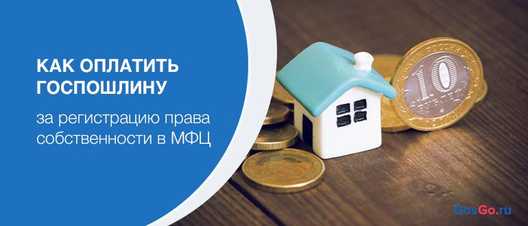 Как оплатить госпошлину за регистрацию права собственности в МФЦ