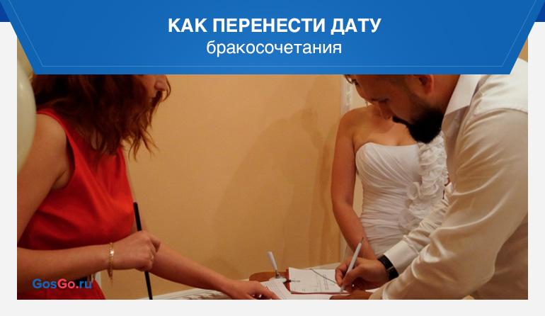 Как перенести дату бракосочетания