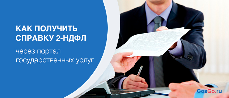 Как получить справку 2-НДФЛ через портал государственных услуг