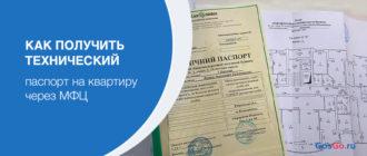 Как получить технический паспорт на квартиру через МФЦ