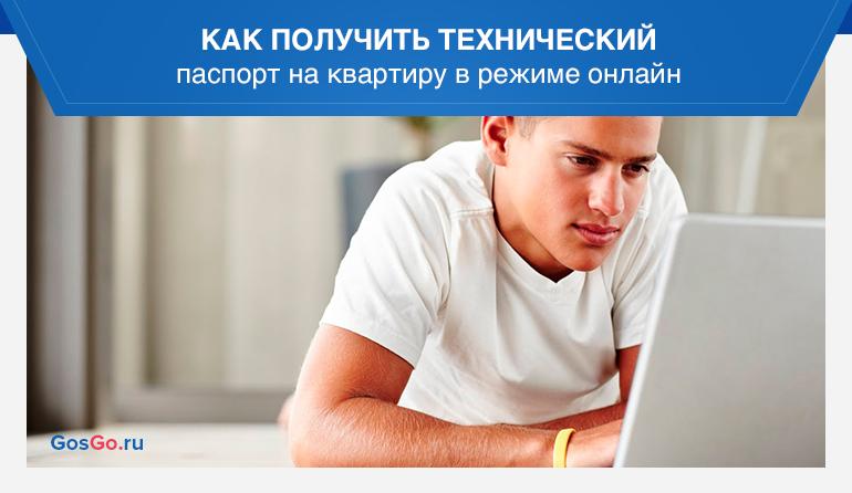 Как получить технический паспорт на квартиру в режиме онлайн