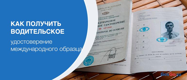 Как получить водительское удостоверение международного образца