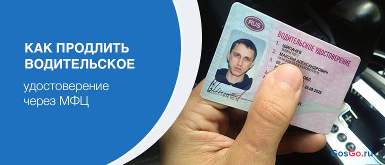 Как продлить водительское удостоверение через МФЦ