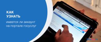 Как узнать имеется ли аккаунт на портале госуслуг