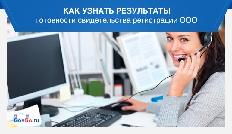 Как узнать результаты готовности свидетельства регистрации ООО