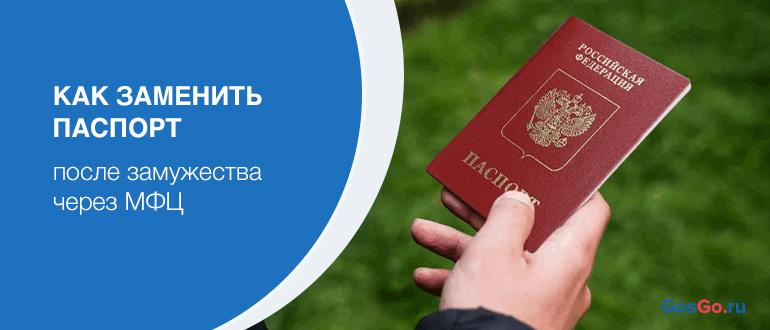 Как заменить паспорт после замужества через МФЦ