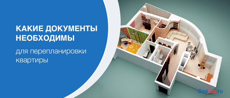 Какие документы необходимы для перепланировки квартиры
