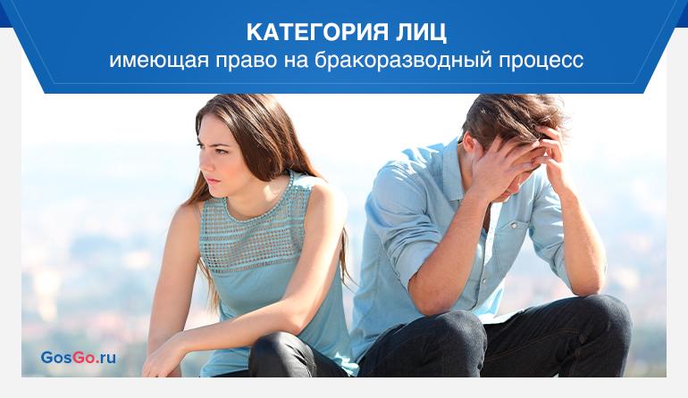 Категория лиц имеющая право на бракоразводный процесс