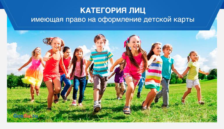 Категория лиц имеющая право на оформление детской карты