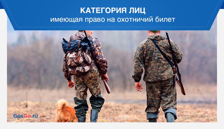 Категория лиц имеющая право на охотничий билет