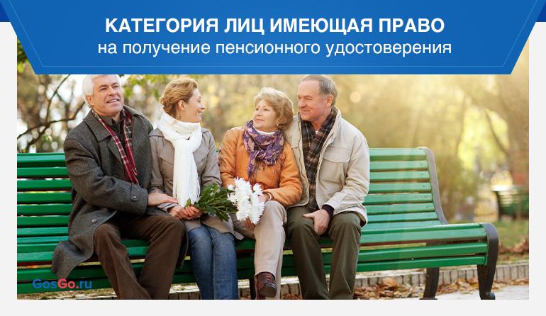 Категория лиц имеющая право на получение пенсионного удостоверения