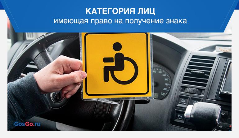 Категория лиц имеющая право на получение знака
