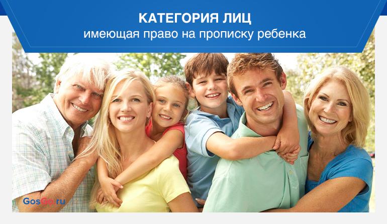 Категория лиц имеющая право на прописку ребенка