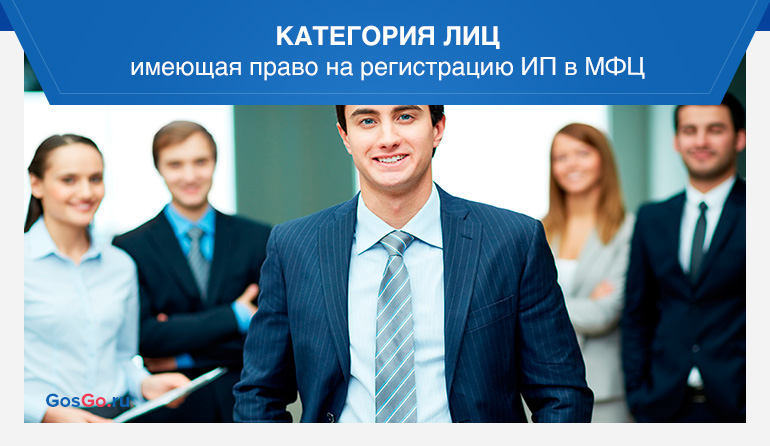 Категория лиц имеющая право на регистрацию ИП в МФЦ