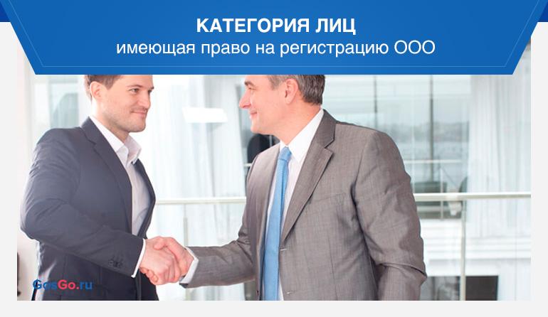 Категория лиц имеющая право на регистрацию ООО