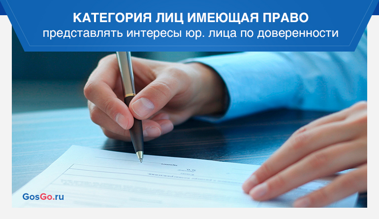 Категория лиц имеющая право представлять интересы юр. лица по доверенности