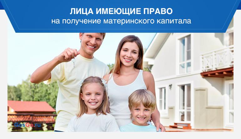 Лица имеющие право на получение материнского капитала