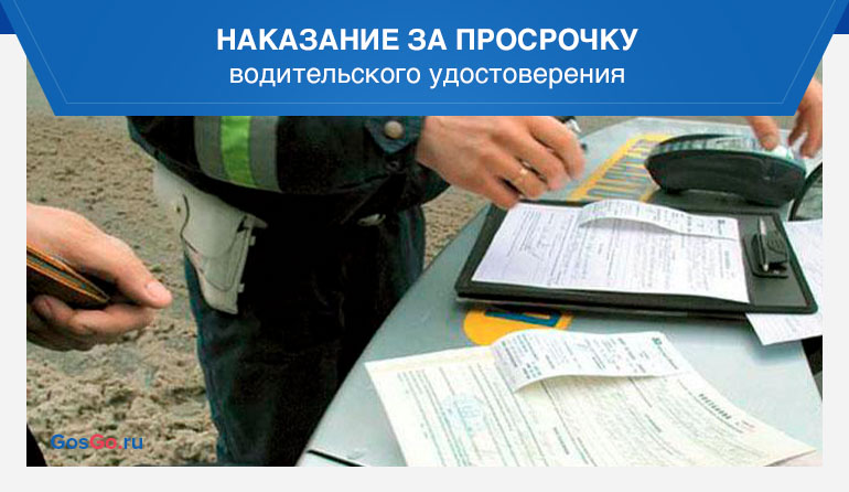 Наказание за просрочку водительского удостоверения