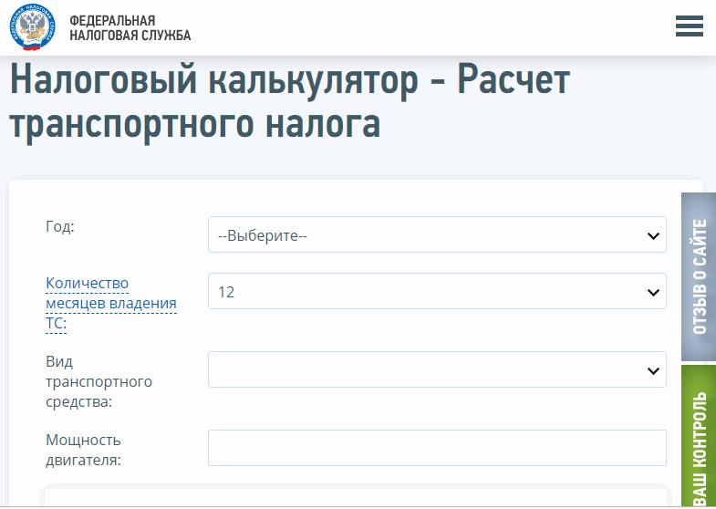 Налоговый калькулятор на сайте налоговой