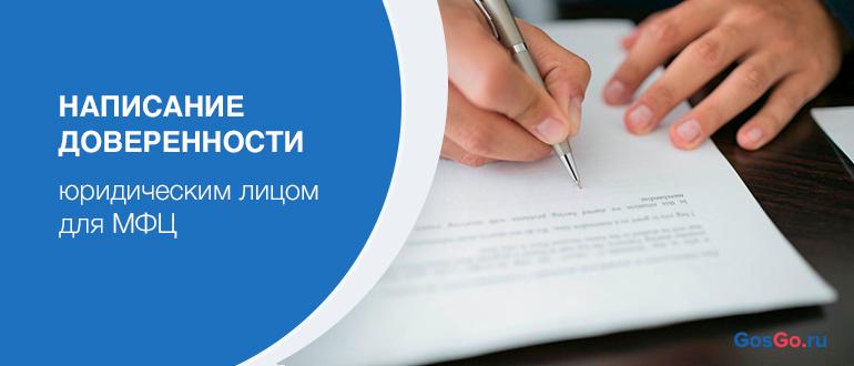 Написание доверенности юридическим лицом для МФЦ