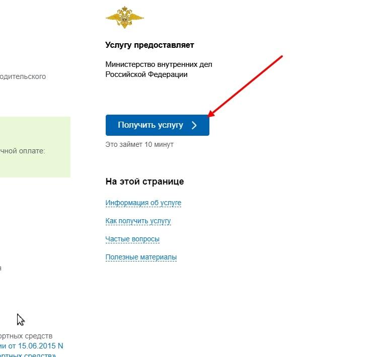 Нажать кнопку для получения электронной услуги