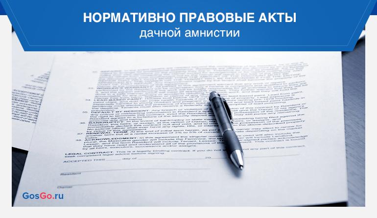 Нормативно правовые акты дачной амнистии