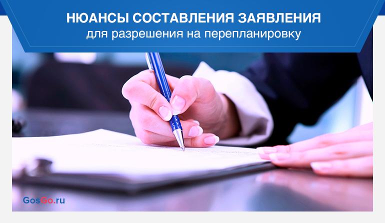 Нюансы составления заявления для разрешения на перепланировку