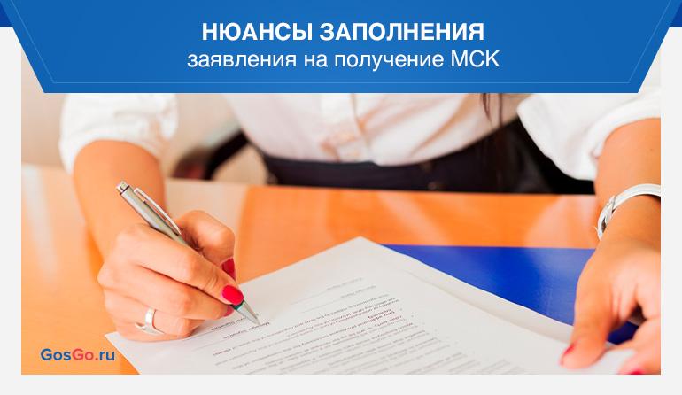 Нюансы заполнения заявления на получение МСК