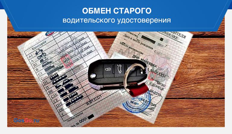 Обмен старого водительского удостоверения