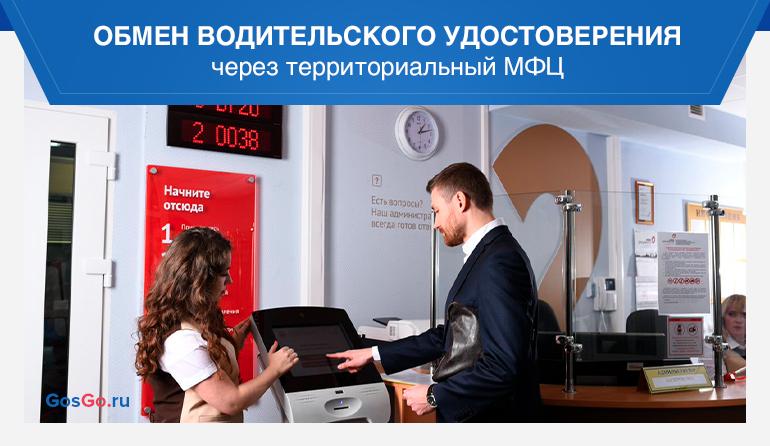 Обмен водительского удостоверения через территориальный МФЦ