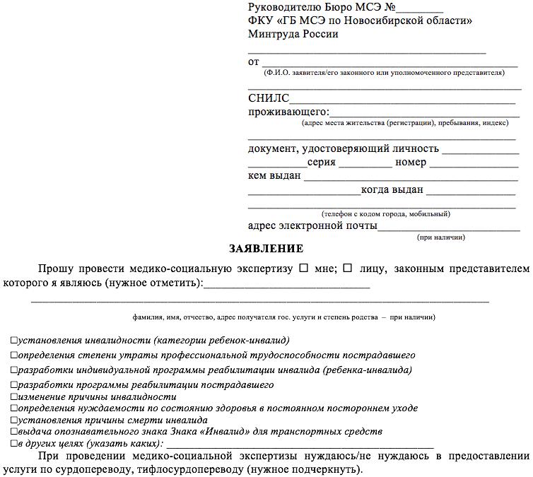 Образец заявления на получение знака