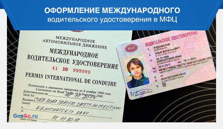 Оформление международного водительского удостоверения в МФЦ