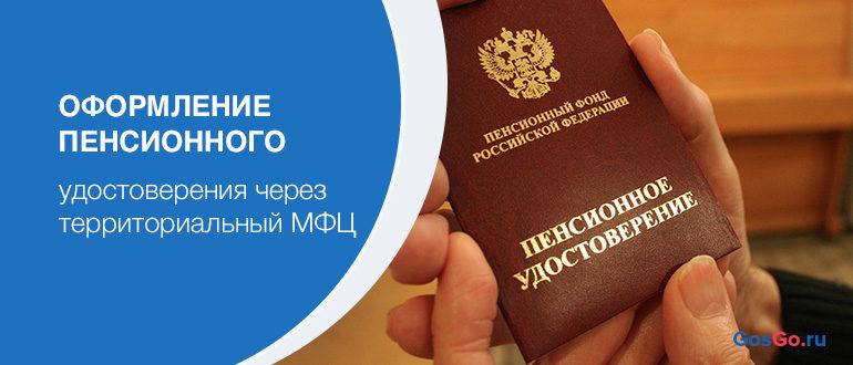 Оформление пенсионного удостоверения через территориальный МФЦ