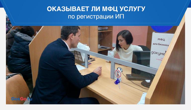 Оказывает ли МФЦ услугу по регистрации ИП