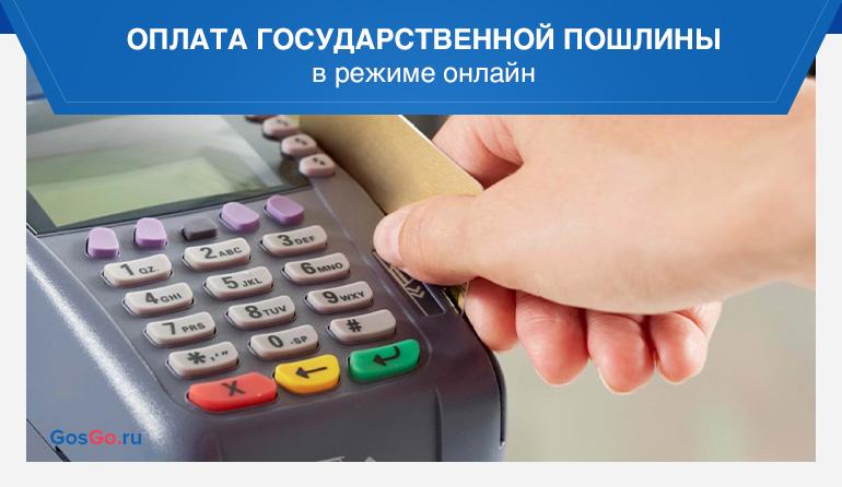 Оплата государственной пошлины в режиме онлайн