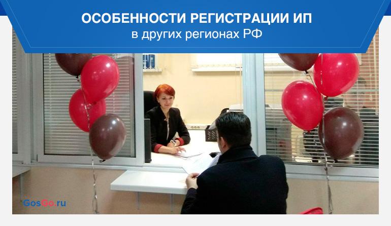 Особенности регистрации ИП в других регионах РФ