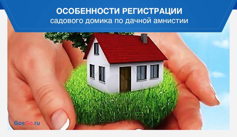 Особенности регистрации садового домика по дачной амнистии