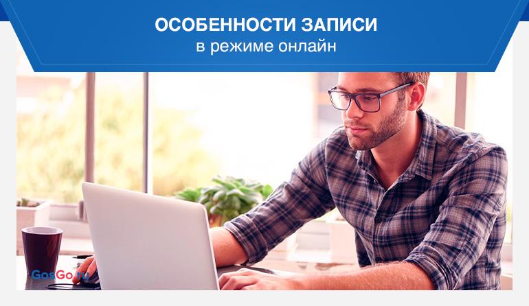 Особенности записи в режиме онлайн