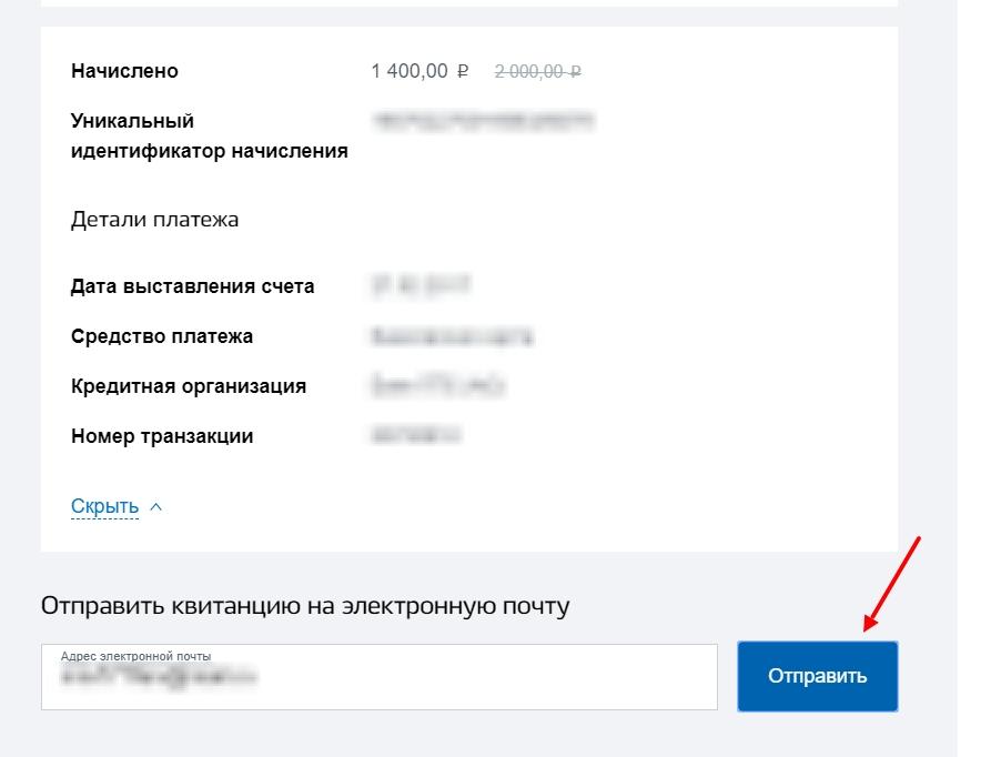 Отправка квитанции на электронную почту
