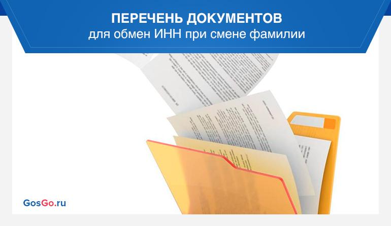 Перечень документов для обмен ИНН при смене фамилии