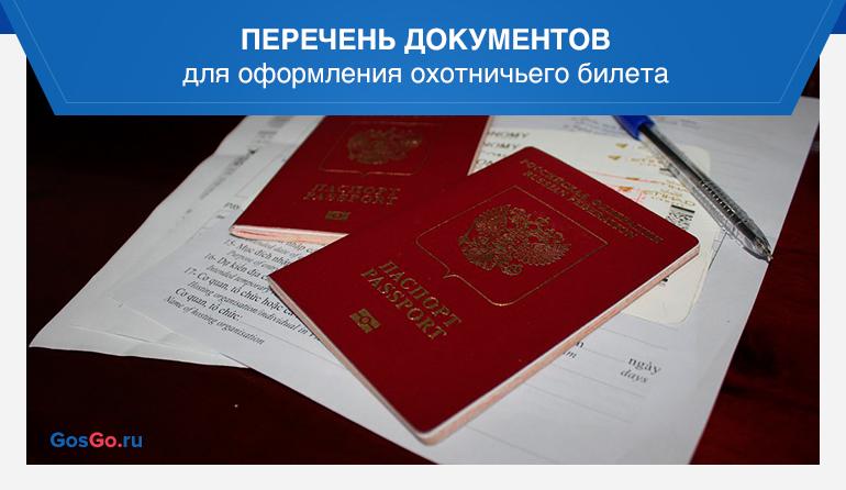 Перечень документов для оформления охотничьего билета