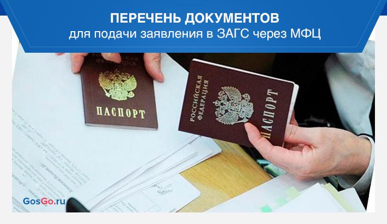 Перечень документов для подачи заявления в ЗАГС через МФЦ